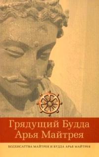 Грядущий Будда Арья Майтрея. Исследования Сая У Чит Тина